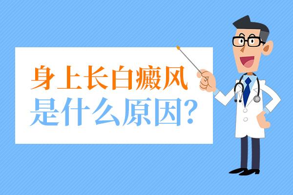 昆明最好的白癜风医院在哪里?<a href=http://www.ljsmydl.com/bdfby/ target=_blank class=infotextkey>白癜风病因</a>是什么