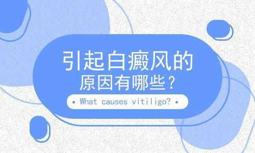 昆明<a href=http://www.ljsmydl.com/bdfzl/699.html target=_blank class=infotextkey>白癜风专科医院</a>分析导致白癜风的常见原因