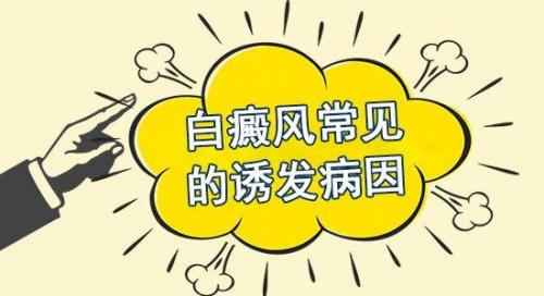 <a href=http://www.ljsmydl.com/yyjj/ target=_blank class=infotextkey><a href=http://www.ljsmydl.com/ target=_blank class=infotextkey><a href=https://m.ljsmydl.com/ target=_blank class=infotextkey>昆明白癜风医院</a></a></a>排名榜:哪些坏习惯容易诱发白癜风复发?