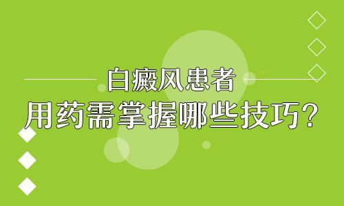 云南白癜风常见症状是什么