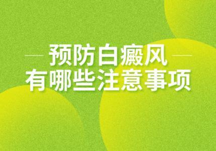 昆明<a href=http://www.ljsmydl.com/bdfzl/ target=_blank class=infotextkey>治疗白癜风</a>专业医院有几家