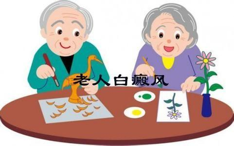 老年白癜风有哪些特点