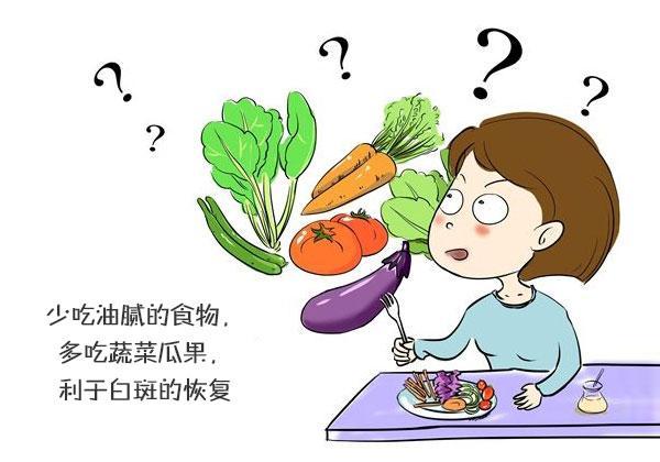得了白癜风疾病吃什么比较好