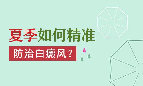 云南省治白癜风医院:白斑要如何预防