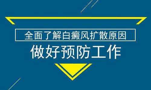 丽江治白癜风医院:如何防止白癜风的扩散