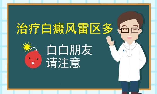 云南专看白癜风的医院介绍应对手部白癜风的方法是什么?