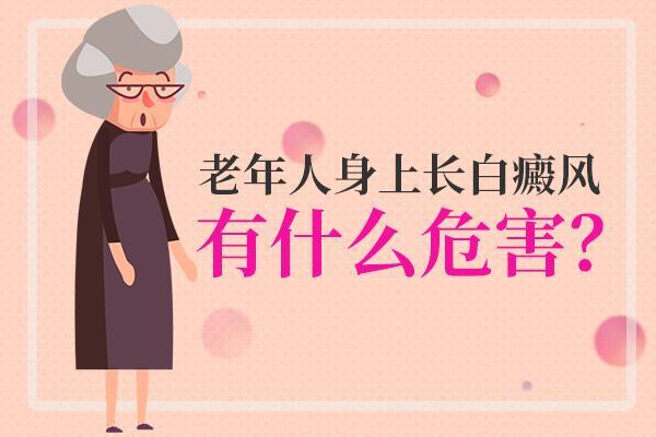 昆明<a href=http://www.ljsmydl.com/bdfzl/699.html target=_blank class=infotextkey>白癜风专科医院</a>:老年人患上白癜风有什么危害