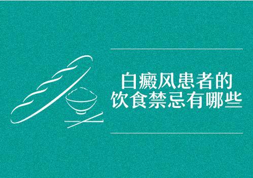 昆明<a href=http://www.ljsmydl.com/bdfzl/ target=_blank class=infotextkey>治疗白癜风</a>医院:白癜风患者如何正确饮食