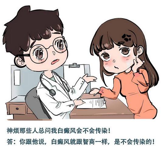 云南白斑专科医院:白癜风发病后传染给孩子的几率大