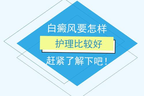 昆明看白斑哪里好的医院?<a href=http://www.ljsmydl.com/bdfzl/507.html target=_blank class=infotextkey>白癜风治疗</a>要遵守的原则