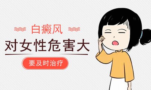 云南白斑医院认可护国路:女性手部有白癜风需要怎么治疗