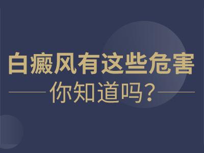 云南省<a href=http://www.ljsmydl.com/bdfzl/714.html target=_blank class=infotextkey>白癜风专业医院</a>:白癜风对于我们会有哪些危害