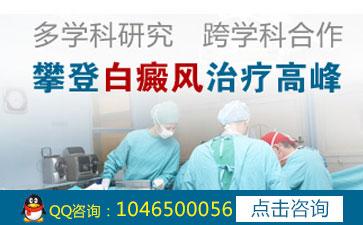 昆明治疗白癜风专业医院