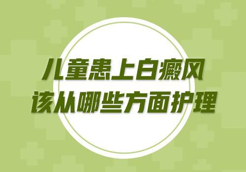 云南<a href=http://www.ljsmydl.com/bdfzl/ target=_blank class=infotextkey>治疗白癜风</a>医院哪个好