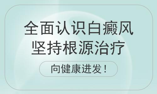 昆明市<a href=http://www.ljsmydl.com/bdfzl/507.html target=_blank class=infotextkey>白癜风治疗</a>医院介绍治疗白斑的原则