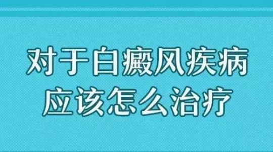 昆明儿童白癜风医院:儿童白癜风早期要治吗