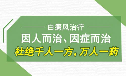云南<a href=http://www.ljsmydl.com/bdfzl/ target=_blank class=infotextkey>治疗白癜风</a>,怎么<a href=http://www.ljsmydl.com/bdfzl/ target=_blank class=infotextkey>治疗白癜风</a>呢?