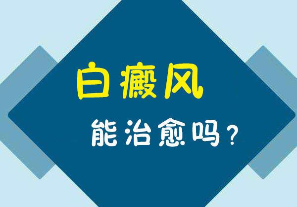 昆明哪家医院治疗白斑病?老年白癜风治好的几率大吗