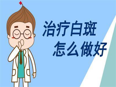 昆明专治白癜风医院:白癜风的治疗需要注意什么