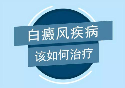 <a href=http://www.ljsmydl.com/yyjj/ target=_blank class=infotextkey><a href=http://www.ljsmydl.com/ target=_blank class=infotextkey><a href=https://m.ljsmydl.com/ target=_blank class=infotextkey>昆明白癜风医院</a></a></a>哪里好?背上的白癜风该怎么治疗恢复快