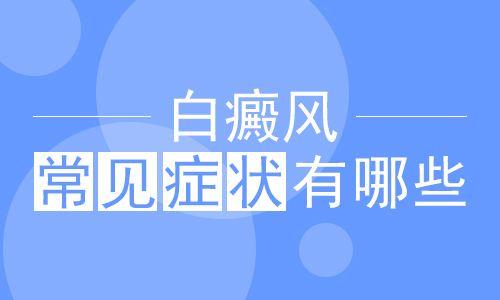 云南白斑专科医院:<a href=http://www.ljsmydl.com/bdfzz/197.html target=_blank class=infotextkey>白癜风有哪些症状</a>